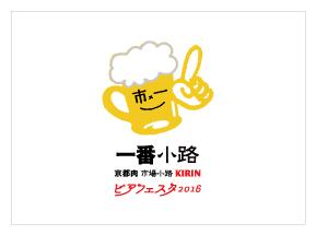 市場小路×キリン一番搾り コラボショッププロデュース2016